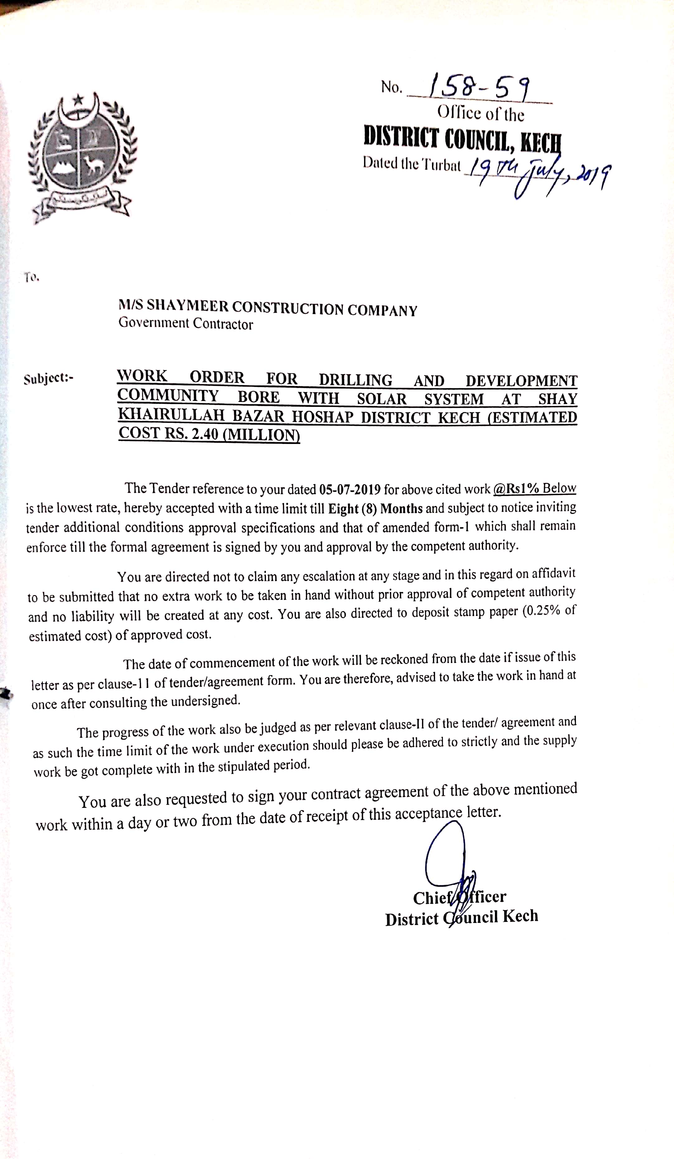 Balochistan Public Procurement Regularity Authority
